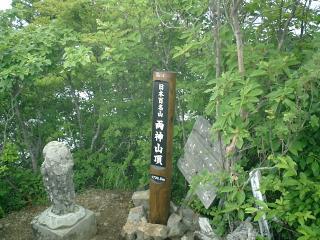 日本百名山両神山頂の標識