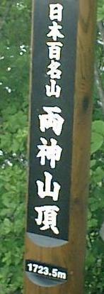 山頂標識の拡大、1723.5m